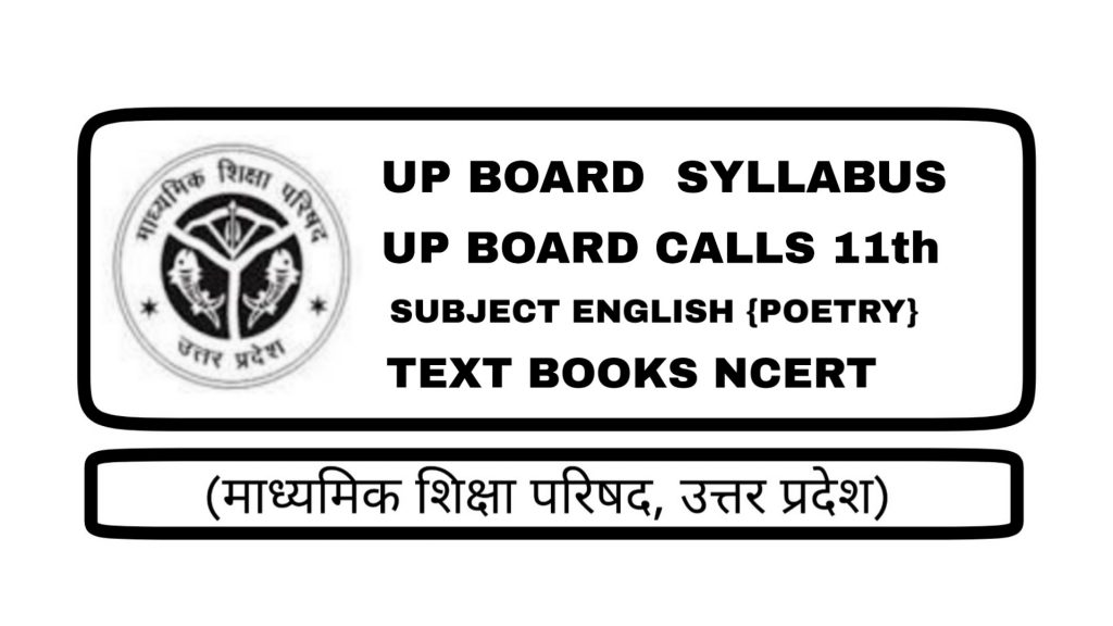 UP Board ENGLISH POETRY 11th