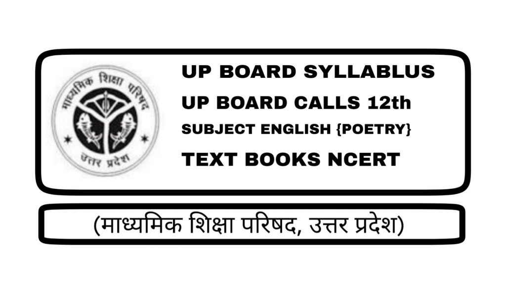 UP Board ENGLISH POETRY 12th