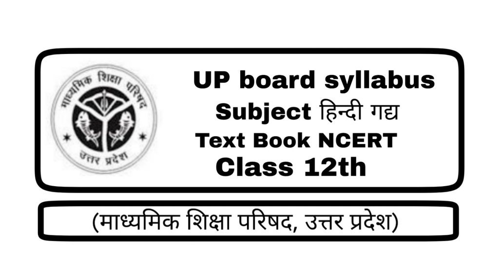 class-12-sahityik-hindi