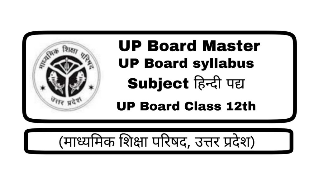 Class 12th हिन्दी पद्य.jpg