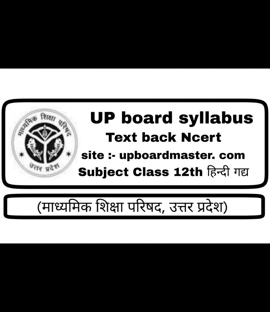 UP board syllabus