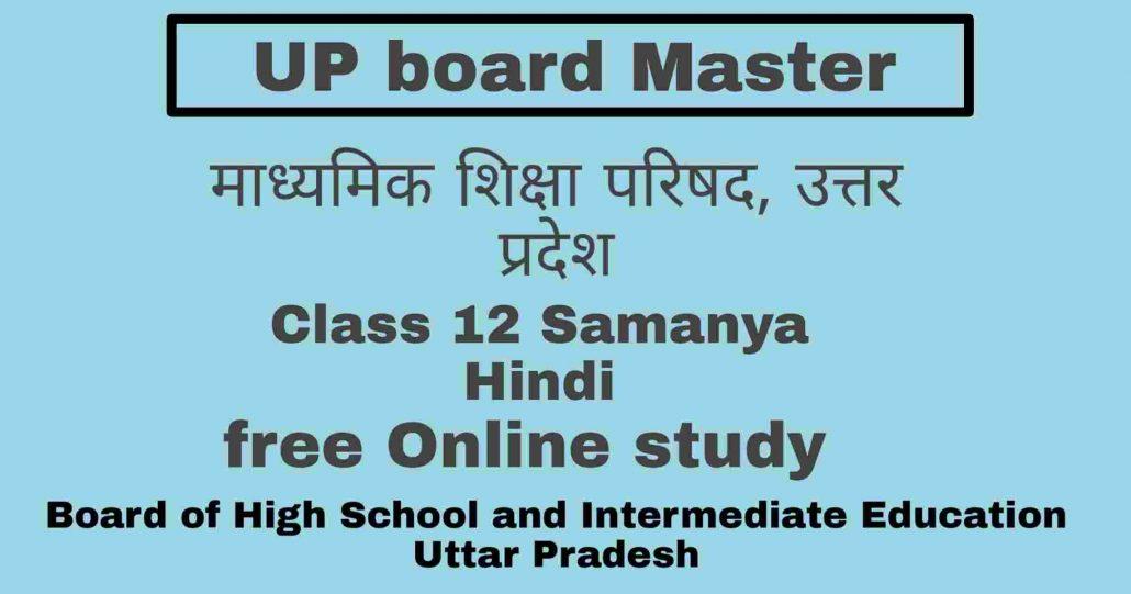 Class 12 Samanya Hindi