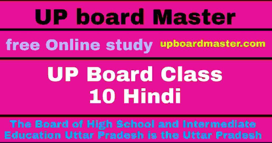 UP board Class 10 Hindi