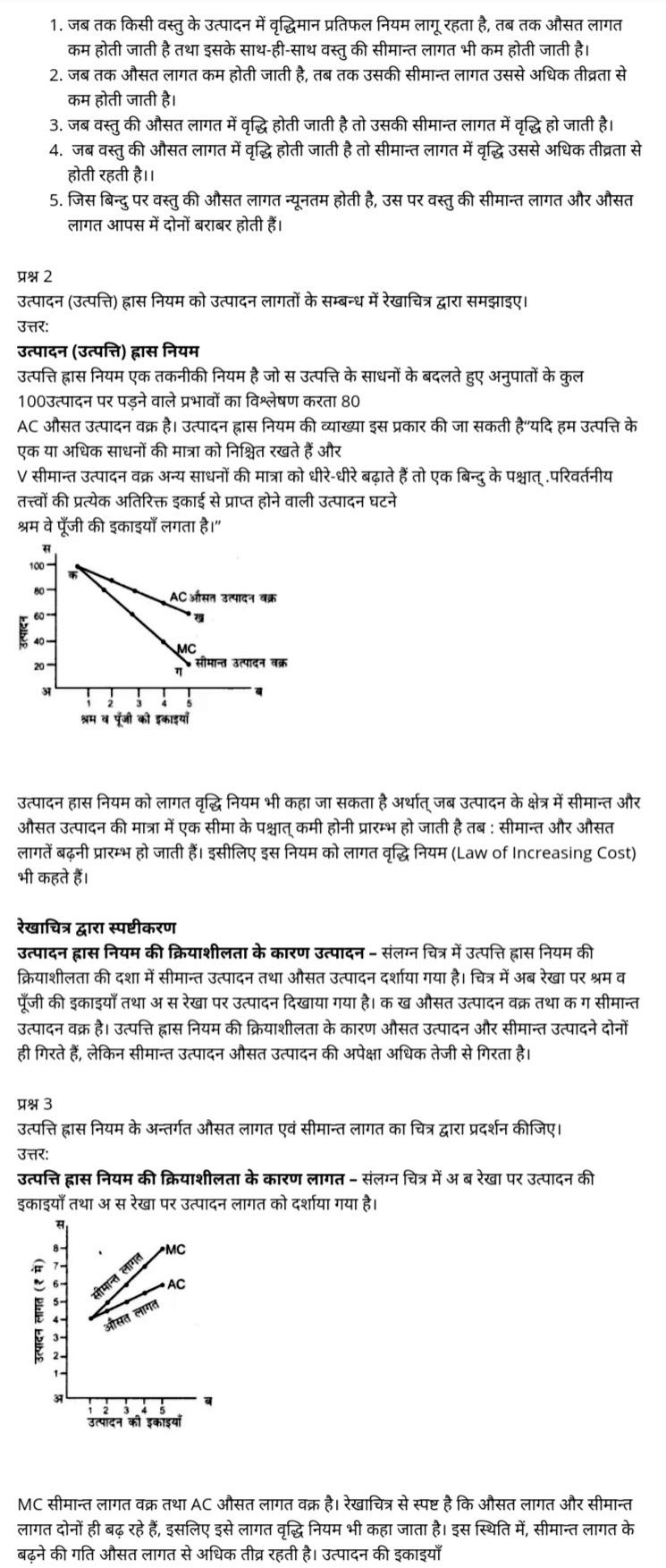 Class 12 Economics Chapter 4 Cost of Production (उत्पादन लागत) कक्षा 12 अर्थशास्त्र,  व्यष्टिअर्थशास्त्र कक्षा 12, कक्षा 12 अर्थशास्त्रके नोट्स,  12वींअर्थशास्त्रअध्याय 4, अर्थशास्त्र कक्षा 12महत्वपूर्ण सवाल 2021, समष्टिअर्थशास्त्रBook,  सूक्ष्मअर्थशास्त्रPDF,  अर्थशास्त्रNCERT Solutions Class12,  अर्थशास्त्रविषय 12th,      12th economics book in hindi, 12th economics notes in hindi, cbse books for class 1, cbse books in hindi, cbse ncert books, class 11 economics notes in hindi, class 12 economics notes in hindi, class 12 hindi ncert solutions, economics book class 12, economics book in hindi, economics class 12 in hindi, economics notes for class 12 up board in hindi,  ncert all books, ncert app in hindi, ncert book solution,  ncert books class 10, ncert books class 12, ncert books for class 7,  ncert books for upsc in hindi, ncert books in hindi class 10,  ncert books in hindi for class 12 economics, ncert books in hindi for class 6, ncert books in hindi pdf, ncert class 12 hindi book, ncert economics book in hindi, ncert economics books in hindi pdf, ncert economics class 12, ncert english book, ncert in hindi, ncert notes for class 12 physics in hindi, old ncert books in hindi, online ncert books in hindi,   up board 12th, up board 12th syllabus, up board class 10 hindi book,  up board class 12 books, up board class 12 new syllabus, , up board intermediate economics syllabus, up board intermediate syllabus 2021, Up board Master 2021, up board model paper 2021, up board model paper all subject, up board new syllabus of class 12th economics, up board paper 2021, up board syllabus 2022,up board syllabus 2021 ,  up Board economics 2020, up Board economics 2021, up Board economics 2022, up Board economics 2023, economics 2020, economics 2021, economics 2022,  12 वीं अर्थशास्त्र की किताब हिंदी में, 12 वीं की अर्थशास्त्र की नोट्स हिंदी में, कक्षा 1 की सीबीएसई की किताबें, हिंदी की सीबीएसई की किताबें, सीबीएससी की एनसीआरटी की किताबें, कक्षा 11 की अर्थशास्त्र की नोट्स हिं