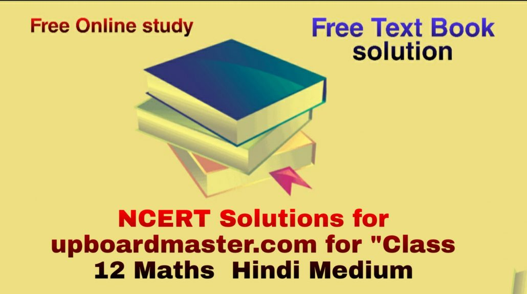 "NCERT Solutions for upboardmaster.com for ""Class 12 Maths Chapter 1"" ""Relations and Functions"" Hindi Medium"