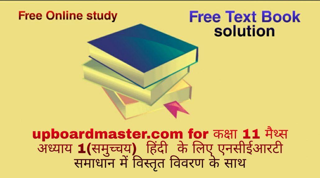 upboardmaster.com for कक्षा 11 मैथ्स अध्याय 1(समुच्चय) हिंदी में के लिए एनसीईआरटी समाधान में विस्तृत विवरण के साथ