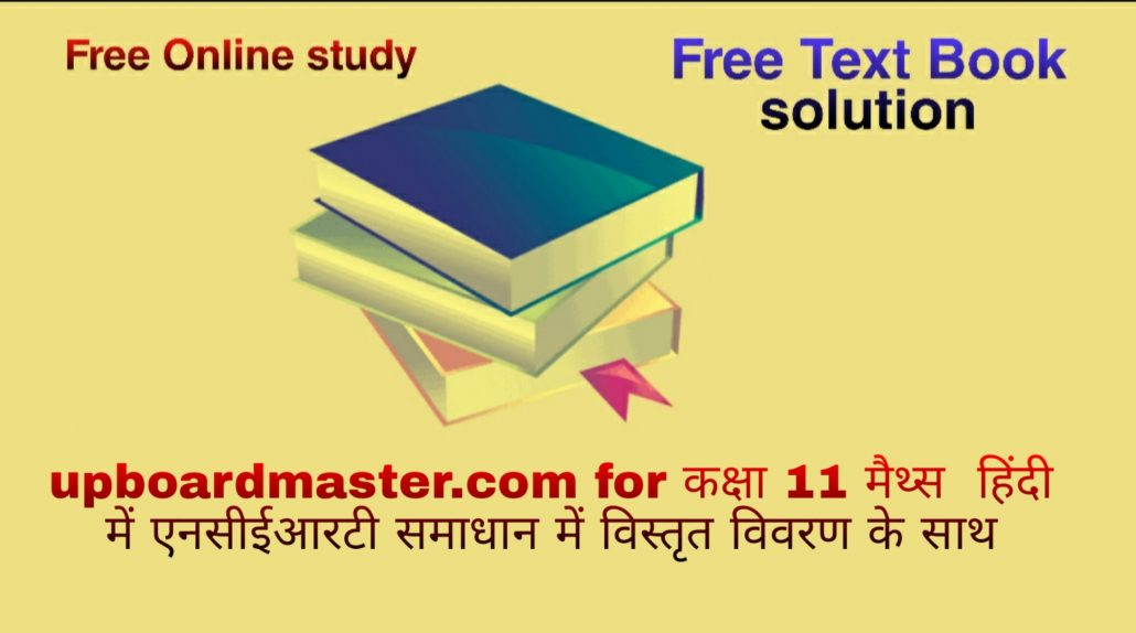 upboardmaster.com for कक्षा 11 मैथ्स अध्याय 3 Trigonometric Functions (त्रिकोणमितीय फलन) हिंदी में एनसीईआरटी समाधान में विस्तृत विवरण के साथ