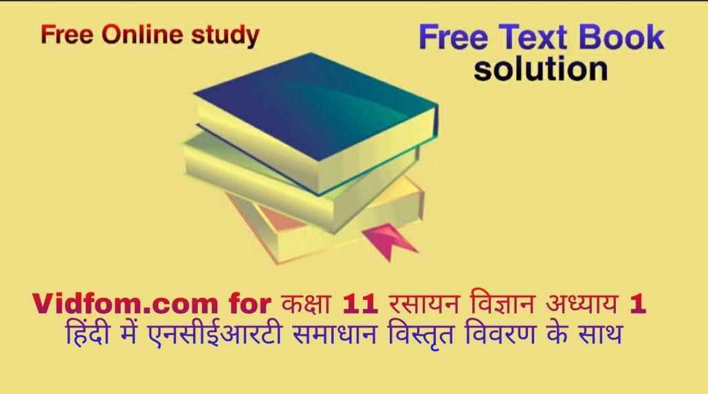 Vidfom.com for कक्षा 11 रसायन विज्ञान अध्याय 1 Some Basic Concepts of Chemistry (रसायन विज्ञान की कुछ मूल अवधारणाएँ) हिंदी में एनसीईआरटी समाधान में विस्तृत विवरण के साथ