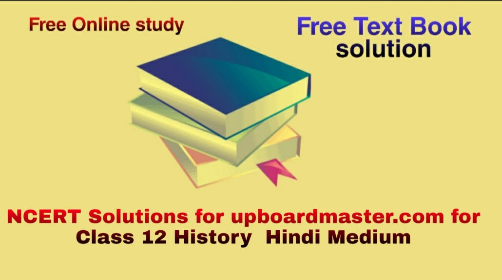 NCERT Solutions for Class 12 History Hindi Medium